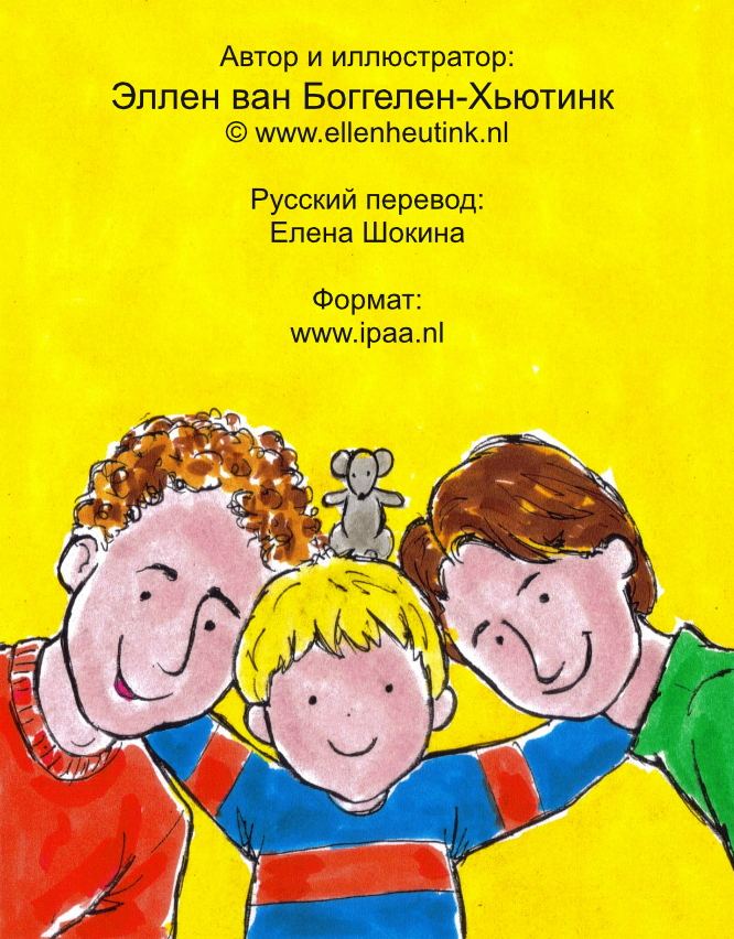 Nieuwe papa pagina012